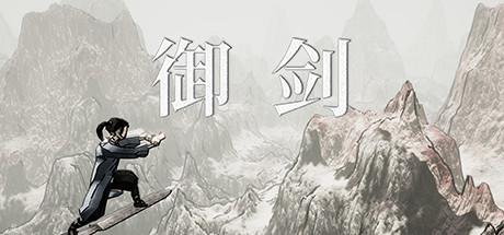 御剑 中文版