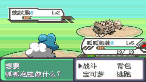 口袋妖怪究极绿宝石4.72 中文版