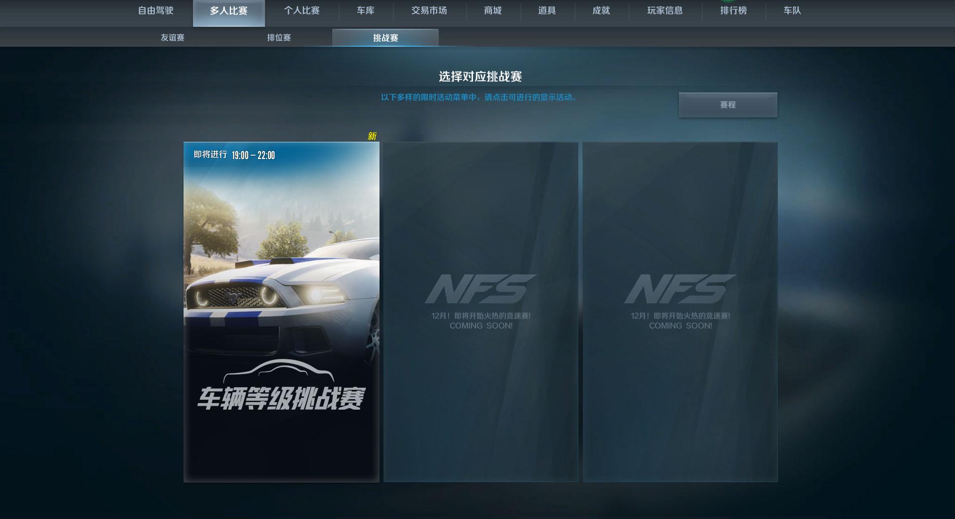 极品飞车:热度 中文版