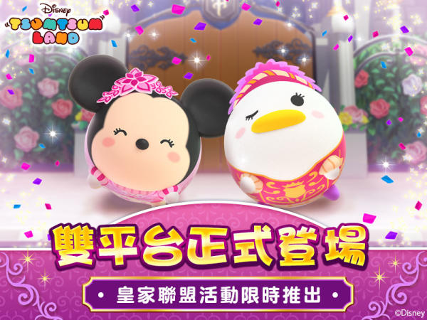迪士尼Tsum Tsum嘉年华 中文版