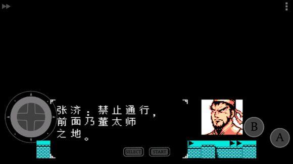 吞食天地2:无双大蛇魔王初临