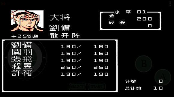 吞食天地2刘蜀传