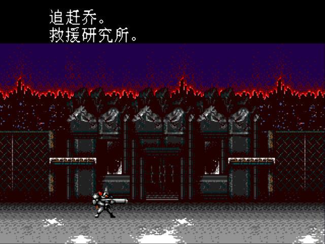 魂斗罗4:铁血兵团无敌版