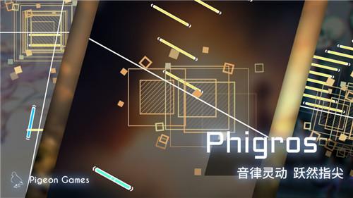 Phigros歌曲全解锁存档
