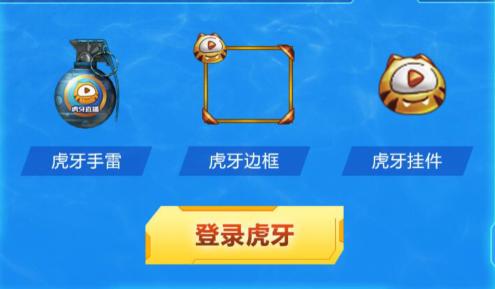 CF手游虎牙暑期赏金令礼包