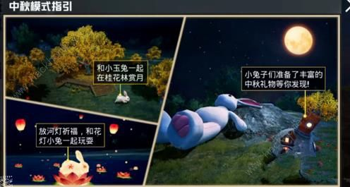 《和平精英》火力对决模式和中秋月兔模式哪个好玩