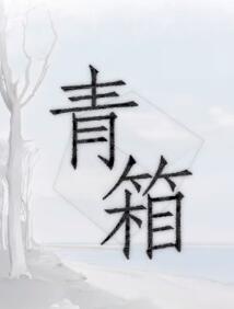 弥赛亚骑士团 中文版