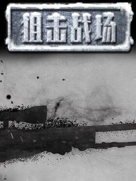 人渣v2.28 中文版