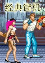 拳皇97街机版