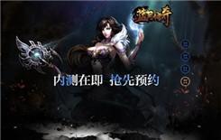 《蓝月传奇》神威魔狱玩法及奖励介绍