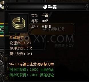 XY游戏《蓝月传奇》全剧情主线流程攻略:磨练自身