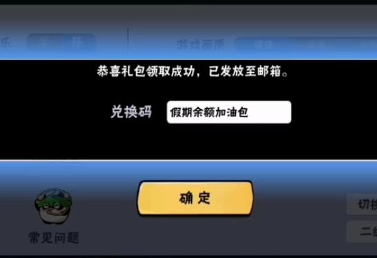 《忍者必须死3》8月26日兑换码