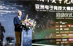 巅峰赛事 电子竞技光耀亚洲 AESF e-Masters亚洲电子竞技大师杯·中国赛启动仪式在深圳召开