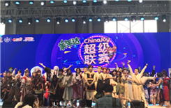 2019 ChinaJoy超级联赛东北赛区圆满结束