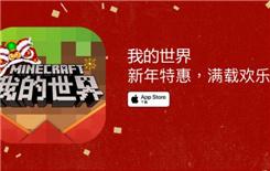 新年特惠!《我的世界》手游春节版本再获App Store推荐