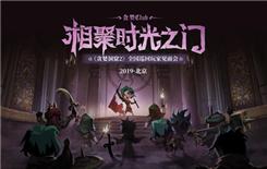 帝都我们来啦!《贪婪洞窟2》全国玩家见面会北京站启动