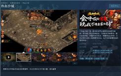 和兄弟一起打江山 《热血沙城》上架Steam计划9月发布