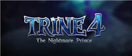 三位一体4:梦靥王子 专区