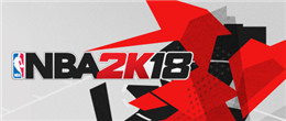 NBA2K18 专区