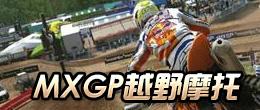 MXGP越野摩托专区