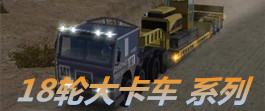 18轮大卡车 系列