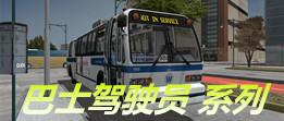 巴士驾驶员 系列