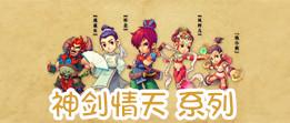 神剑情天 系列