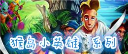 猴岛小英雄 系列