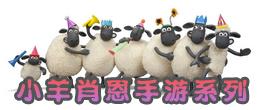 小羊肖恩手游系列