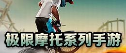极限摩托手游系列