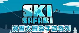 滑雪大冒险手游系列