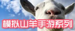 模拟山羊手游系列